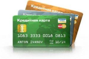 быстрое оформление кредитной карты онлайн без справок и поручителей
