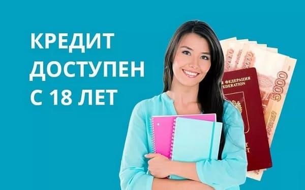 Взять микрокредит онлайн 18 лет онлайн калькулятор уралсиб банк потребительский кредит