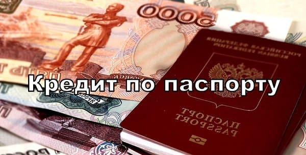 Как взять кредит по паспорту?