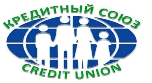Что такое кредитный союз и для чего создаётся