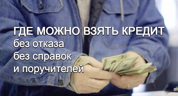 деньги без отказа в банках service one credit union 1800 number