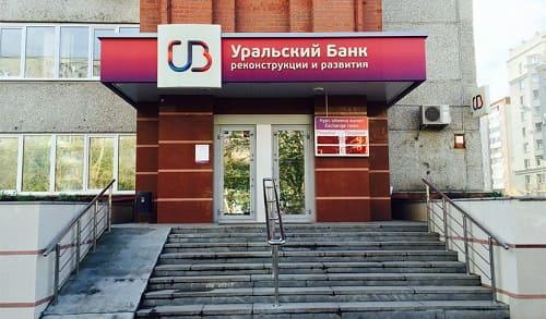 Кредит в Уральском банке реконструкции и развития (УБРиР)