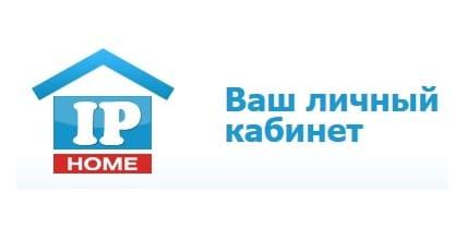 IP-Home: что нужно знать для работы в личном кабинете