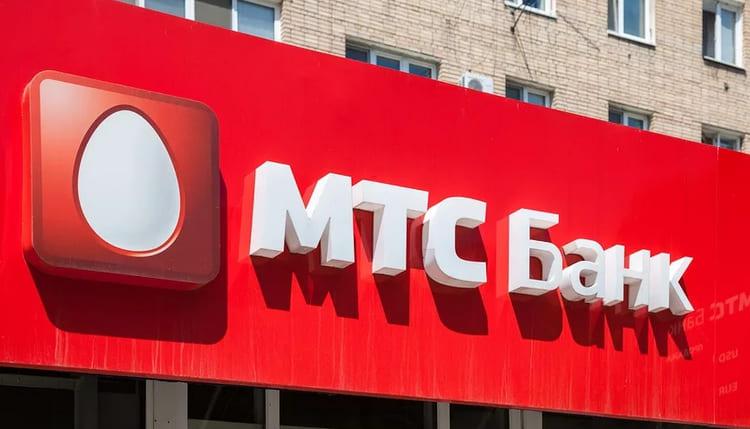 Как взять потребительский кредит от МТС банка?