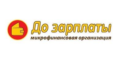 Бесплатная горячая линия «До зарплаты»