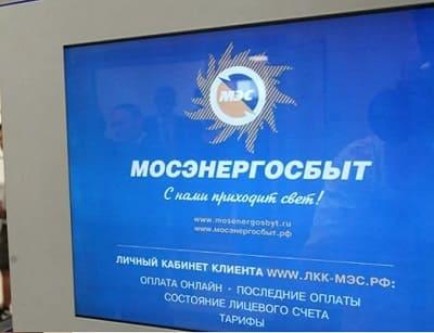 МосЭнергоСбыт запустил новый сервис оплаты через соцсети