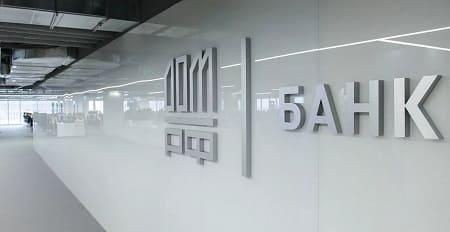 Банк ДОМ.РФ принимает заявки на кредитование через контактный центр