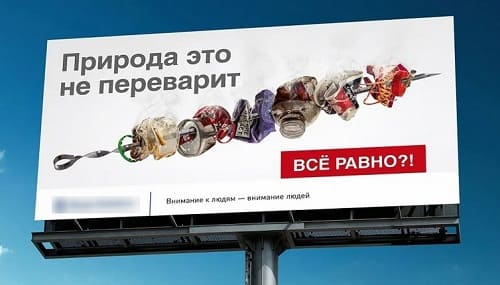 Социальная реклама: что это такое?