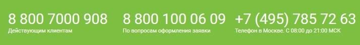 Бесплатная горячая линия «Миг Кредит»