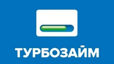 Горячая линия МФО «Турбозайм»