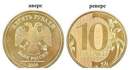 Как определить аверс и реверс у монеты