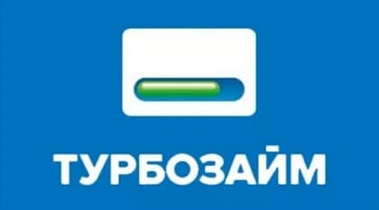 «Турбозайм» - личный кабинет