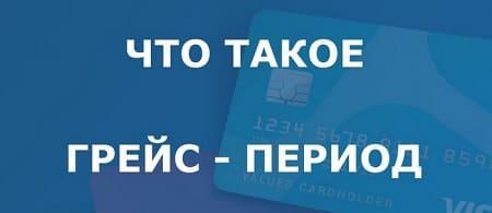 Что такое грейс-период по кредитной карте?