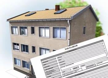Что такое закладная на квартиру по ипотеке