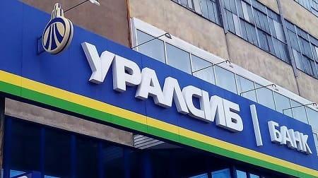 Телефон горячей линии банка Уралсиб