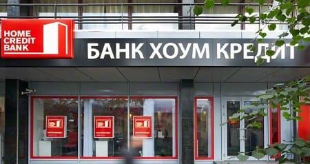 Телефон горячей линии банка Хоум Кредит