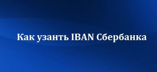 IBAN Сбербанка — что это и как узнать