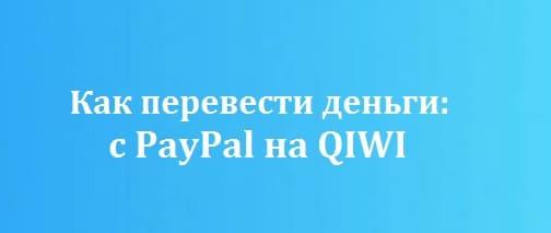 Как перевести деньги с PayPal на QIWI