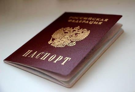 Как проверить действительность российского паспорта