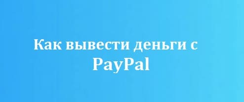Как можно вывести деньги с PayPal - 2 способа