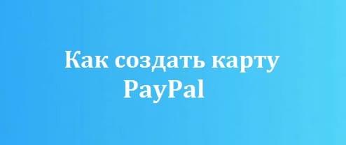Как создать карту PayPal