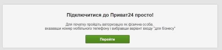 Личный кабинет Приват24: вход в систему ПриватБанка