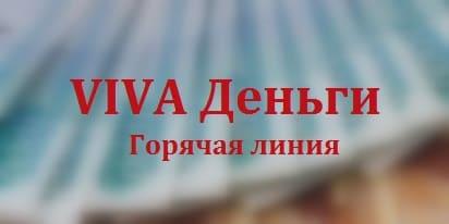 Телефон горячей линии VIVA Деньги